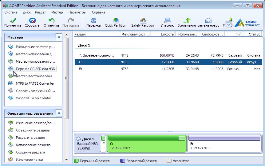 Как расширить диск с windows 7 без переустановки