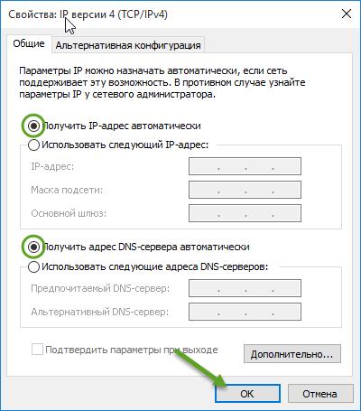 Получить IP автоматичиски