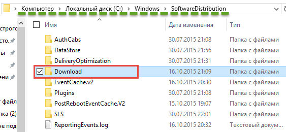 Где хранятся файлы обновлений