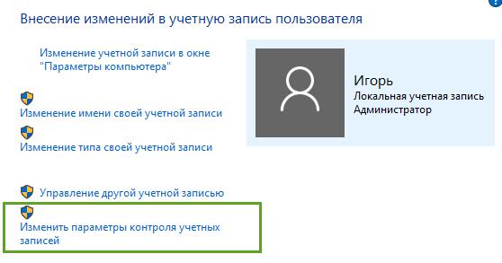 Изменить параметры контроля учётных записей