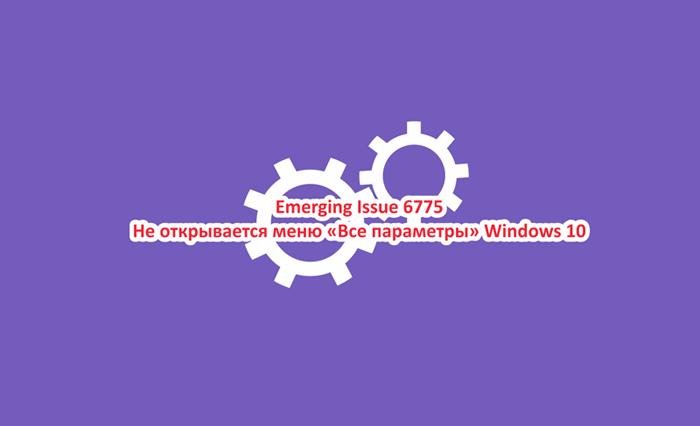 не работают параметры в windows 10