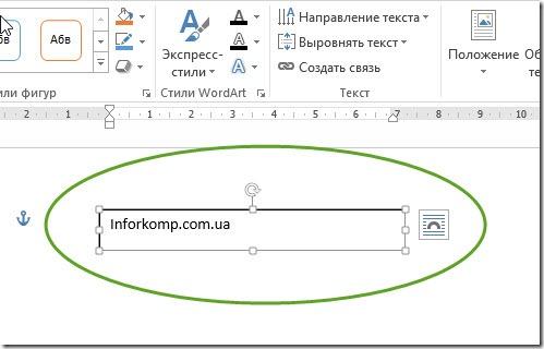 Создание текстового поля