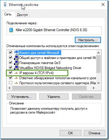 Открыть интернет протокол