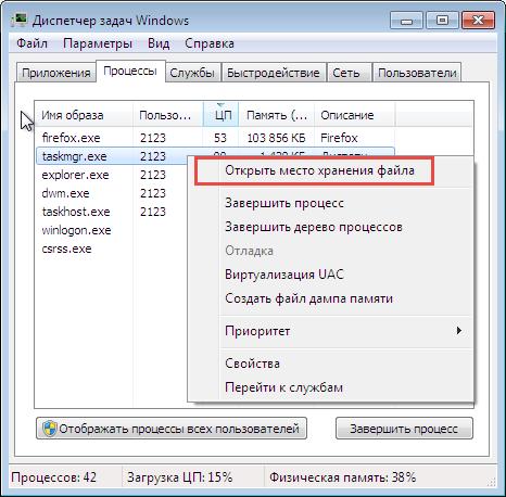 Открыть хранение файла