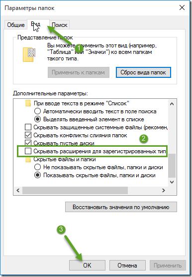 Открыть расширение файлов