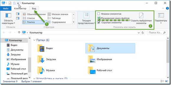 Отображать расширение файлов