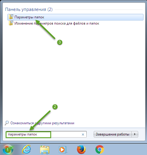Открыть параметры папки