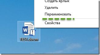 Переименовать файл
