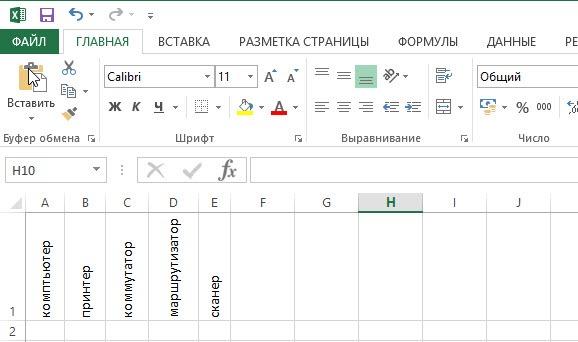 Перевернутый текст в Excel