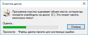 Поиск временных файлов