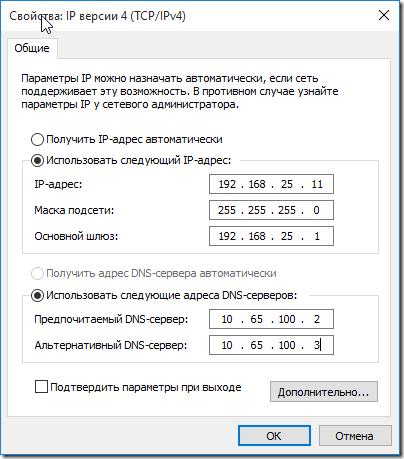 Ввод статического IP адреса