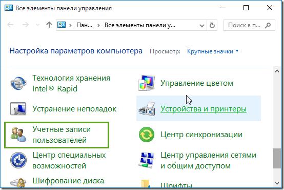 Учетные записи пользователей