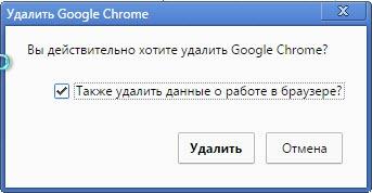 Удалить данные о работе браузера