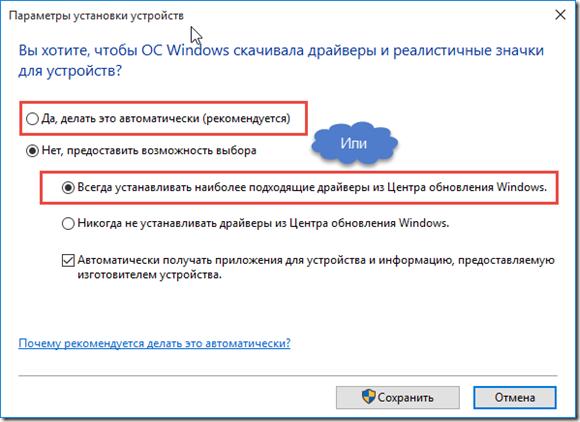 Включаем поиск драйверов в интернете Windows 7