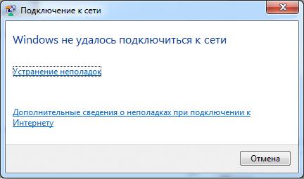 Windows не удалось подключится к этой сети