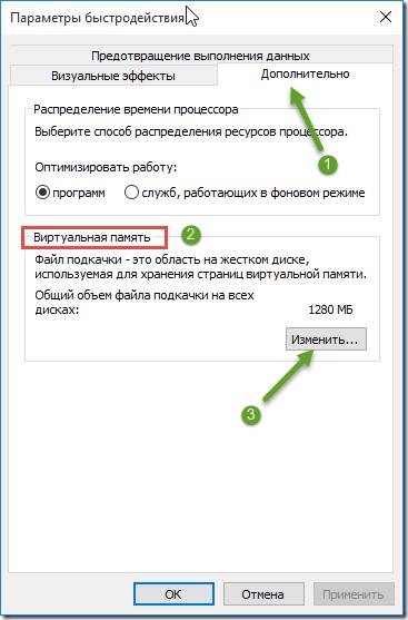 Изменить файл подкачки