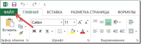 Файл в Excel