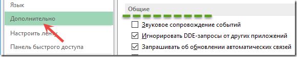 Общие настройки Excel