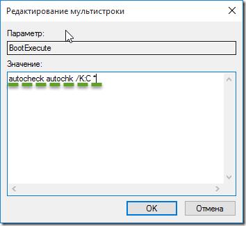 Отключение проверки диска