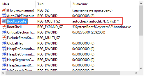 Отключение проверки всех дисков