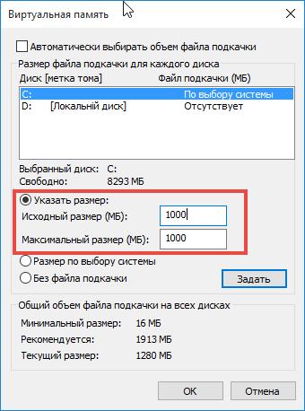 Убрать файл подкачки