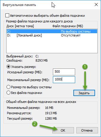 Изминение файла pagefile.sys