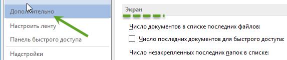 Настройки экрана в Word