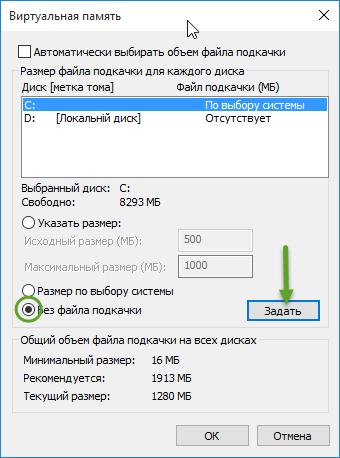 Отключить pagefile.sys