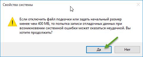 Предуприждение файла подкачки