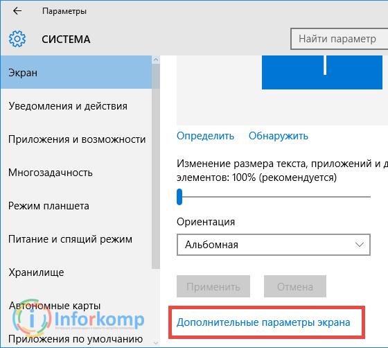 Дополнительные параметры экрана