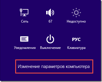Изменение параметров компьютера