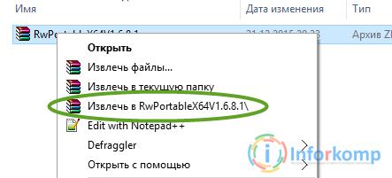 Извлеч файлы RwE