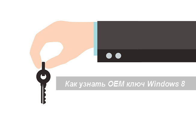 Как узнать OEM ключ Windows 8