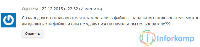 Комментарии от пользователей