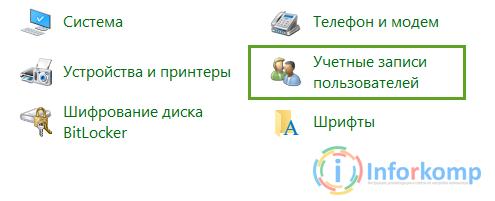 Настройка пользователей