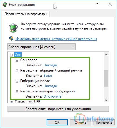 Отключение файла hiberfil