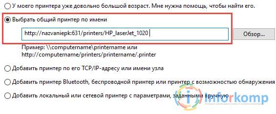 Подключение к принтеру на с Windows на Линукс