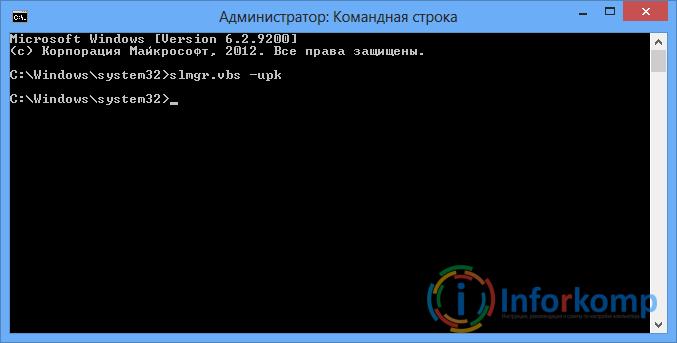 Удаление ключа активации Windows 8