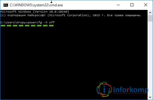 Удаление файла hiberfil.sys