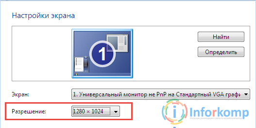 Установка разрешения экрана Windows 7