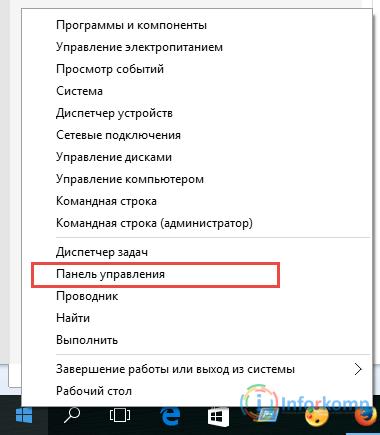 Вход в панель управления Windows 10