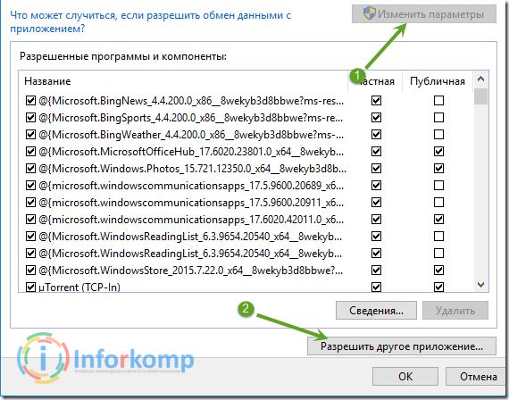 Сохранение настроек брандмауэра Windows