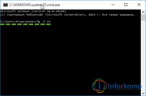 Восстановление файла hiberfil