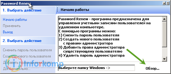 Выбор папки Windows