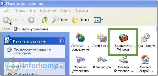 Брандмауэр Windows на XP