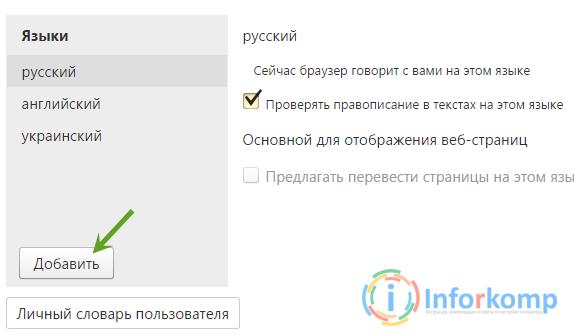 Добавить язык в Яндекс браузере