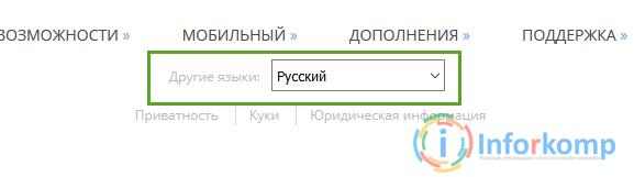 Другие языки Mazilla Firefox