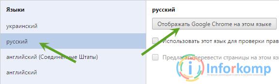 Язык выбран Google Chrome