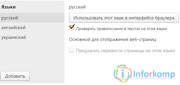 Изминить язык интерфейса Яндекс
