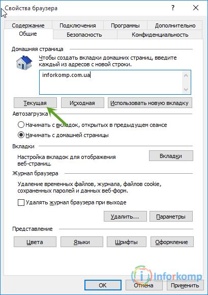 Как изменить стартовую страницу в IE